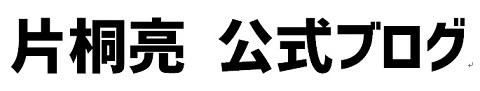 片桐亮 公式ブログ