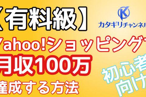【有料級】Yahoo!ショッピングで月収100万円達成する方法