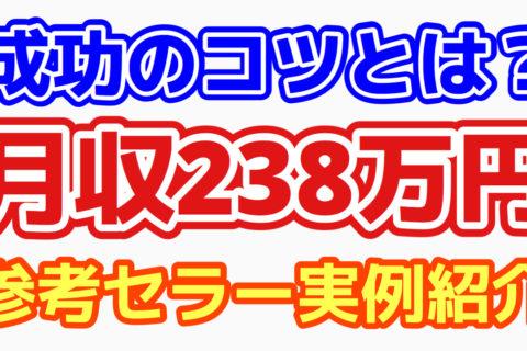 【成功のコツ】月収238万 中国輸入セラーアカウント公開