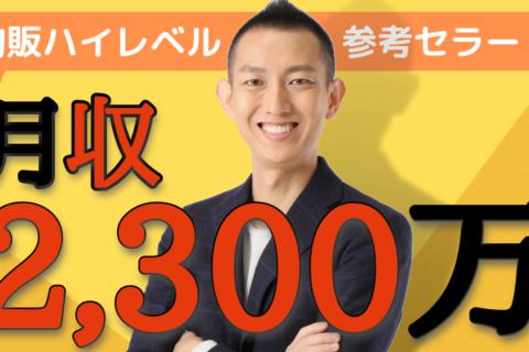 月間売上7,688万円!成功の理由を公開【ヤフーショッピング/中国輸入/参考セラー】
