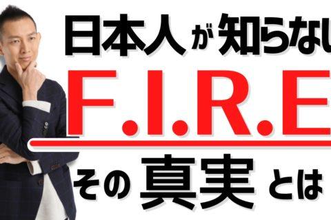物販→FIREは自然な流れ!?
